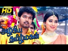 Azhagiya Tamil Magan | Full Movie | Vijay Shriya Saran Namitha