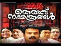 Nakshatrangal Parayathirunnathu 2001 Full Malayalam Movie