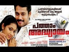 Malayalam Full Movie - Patham Adhyayam 2010 | HD | New Malayalam Movies Online