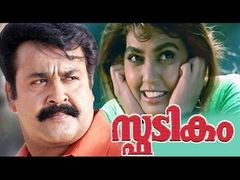 My Big Father Malayalam Full Movie HD