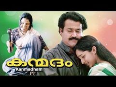 Odiyan malayalam movie 2018 manju varrier Mohanlal
