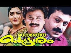Welcome to Central Jail - Malayalam Movie | 2016 | Dileep | Vedhika