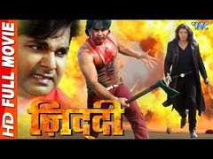 Pawan Singh New Bhojpuri Movie 2017 Pagalpan Pawan Singh Action Movie 2017