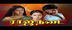Rajanadai Tamil Full Movie | Vijayakanth | Gautami | Seetha | MS Viswanathan | Pyramid Movies