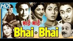 भाई भाई | Bhai Bhai (1956) B&W Hindi Movie | Ashok Kumar, Kishore Kumar, Nirupa Roy