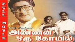 Annan Oru Koyil Movie | Sivaji Ganesan, Sujatha, Suruli Rajan | Tamil Full Movie HD