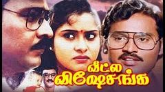 Veetla Visheshanga | Bhagyaraj, Pragathi | Tamil Comedy HD Movie