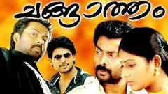 CHANGATHAM | Malayalam Full Movie | Narain, Ajmal & Vijayalakshmi | Action Thriller Movie