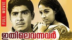 Ithile Vannavar | Malayalam Full Movie | Madhu | Sheela | Sukumaran | MG Soman