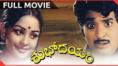 Shubhodayam Telugu Full Length Movie | Chandramohan, Sulakshana, Manorama - Telugu Hit Movies