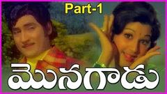 Monagadu Telugu Full Length Movie Part-1 - Sobhan Babu Manjula Jayasudha