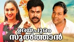 Dileep Super Hit Malayalam Full Movie Malayalam Comedy Movies Udayapuram Sulthan