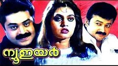 New Year 1989 Malayalam Full Movie | Jayaram | Urvasi |