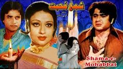 SHAMA E MOHABBAT - SHAHID, SHABNAM, NANHA, DURDANA - OFFICIAL PAKISTANI MOVIE