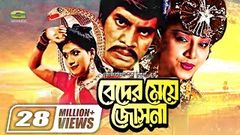Beder Meye Josna | বেদের মেয়ে জোসনা | Ilias Kanchan | Anju Ghosh | Super hit Bangla Movie