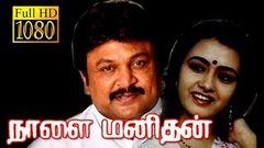Nalaya Manithan | Prabhu, Amala | Tami Superhit Movie HD
