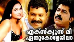 Malayalam Full Movie Excuse Me Ethu Collegila Malayalam Comedy Movies Ft Kalabhavan Mani Prem Kumar