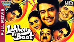 Lakhon Ki Baat Hindi Full Movie | Sanjeev Kumar, Farooq Shaikh, Anita Raj | Hindi Movies