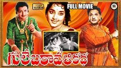 Gulebakavali Katha Telugu Full Length Movie HD | N.T.Rama Rao, Jamuna | గులేబకావళి కథ | Theater