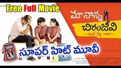 Maa Nanna Chiranjeevi Telugu Full Length Movie