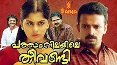 Patham Nilayile Theevandi | Malayalam Full Movie | Jayasurya | Meera Nandan | Innocent