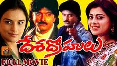 DESA DROHULU | TELUGU FULL MOVIE | BHANU CHANDER | PRIYARAMAN | SARATH BABU | TELUGU MOVIE ZONE