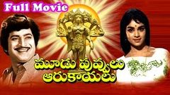 Moodu Puvvulu Aaru Kayalu Telugu Full Length Movie | Krishna, Vijaya Nirmala