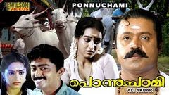 Ponnu Chami (1993) Malayalam Full Movie | Suresh Gopi | Chithra |