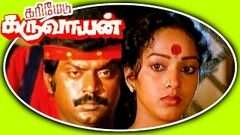Karimedu Karuvayan | கரிமெடு கருவயன் | Superhit Tamil Full Movie HD | Vijayakanth & Sathyaraj