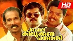 Super Hit Malayalam Comedy Movie | Mutharamkunnu P O | Ft Mukesh Nedumudi Venu Lizy