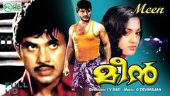 Meen 1980: Full Length Malayalam Movie