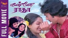 Kanne Radha Tamil Full Movie | Karthik | Radha | Vanitha | Ilayaraj Hit Songs | Cini Mini Movies