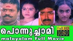 latest malayalam Full HD Movie | Ponnu Chami Malayalam Full Movie | malayalam Full Movie