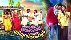 Appuram Bengal Eppuram Thiruvithamkoor Malayalam Full Movie Latest Malayalam Full Movie 2018 New