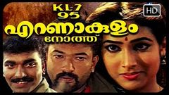 Malayalam Comedy Movie KL 07 95 Ernakulam North | Full movies Malayalam