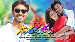 Naradhudu Latest Telugu Full Movie Dhanush Genelia D'Souza 2016 Telugu Movies