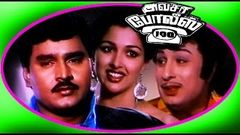 M G R Movies | Avasara Police 100 ( அவசர போலீஸ் 100 ) Old Tamil Full Movie HD