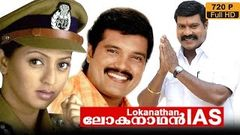 Malayalam Full Movie LOKANATHAN IAS | Full HD Movie | Kalabhavan Mani