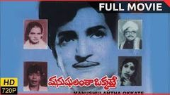 Manushulanta Okkate Telugu Full Length Movie N T Rama Rao Jamuna