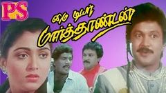 My Dear Marthandan 1995 | Prabhu Kushboo | Latest Tamil Movies Full Online