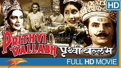 Prithvi Vallabh (1943) Hindi Classical Full Movie | Sohrab Modi, Durga Khote, Sankatha Prasad