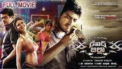 David Billa Full Length Telugu Movie
