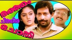 Atham Chithira Chothi | Malayalam Superhit Full Movie | Mukesh & Nadiya Moidu
