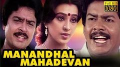Manandhal Mahadevan | S Ve Shekher Pallavi | Full Tamil Movie