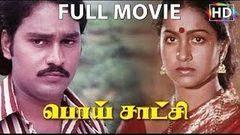 Poi Satchi Full Movie HD | K Bhagyaraj | Radhika | Ilaiyaraaja