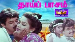 தாய் பாசம் Thai Paasam Tamil Movie Collection