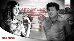 Bommalattam | Full Tamil Comedy Movie | Jaishankar, Jayalalitha, Nagesh, Manorama | Film Library