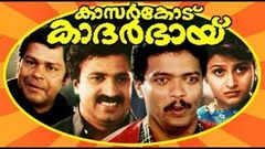 Mimics Parade 1991 :Full Malayalam Movie