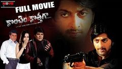 Konchem Koththaga Telugu Full Movie | Venkat | Ali | Ashish Vidyarthi | Movie Express