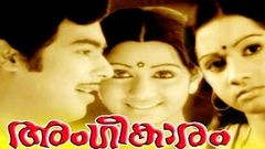 Malayalam Full Movie | ANGEEKARAM | Vincent, Prameela & Sridevi